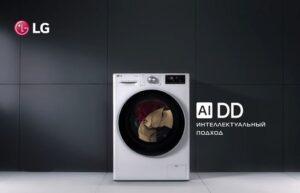 Реклама стиральной машины LG AI DD — Интеллектуальный подход (2019)