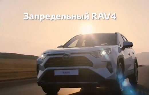 Read more about the article Реклама Toyota Запредельный RAV4 (2019)