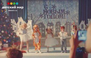 Реклама Детский Мир — Новогодний танец (2019)