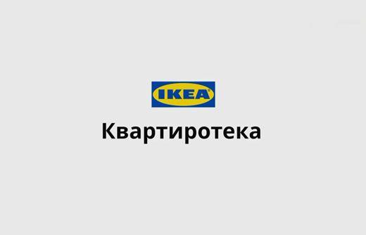 Реклама ИКЕА — Квартиротека (2019)