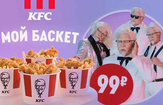 Реклама KFC — Мой Баскет (Павел Деревянко) (2019)