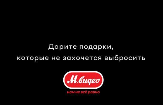 Реклама М Видео — Дарите подарки, которые не захочется выбросить! (2019)