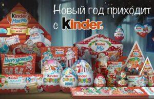 Реклама Новый год приходит с Киндер (2019)