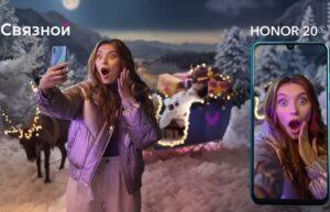 Реклама Связной со снегурочкой Тодоренко — Honor 20S (2019)