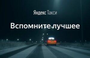 Реклама Яндекс Такси — Вспомните лучшее (2019)