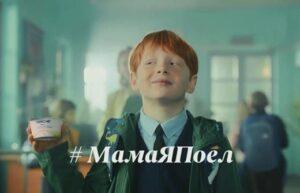 Реклама Danone — Мама, я поел (2020)
