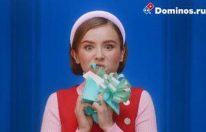 Реклама Доминос — Есть подарок! (2019)