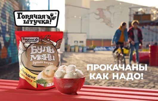 Read more about the article Реклама Горячая Штучка — БОЛЬШИЕ БУЛЬМЕНИ (2020)