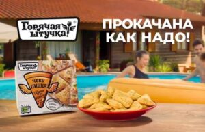 Реклама Горячая Штучка — ЧЕБУПИЦЦА (2020)