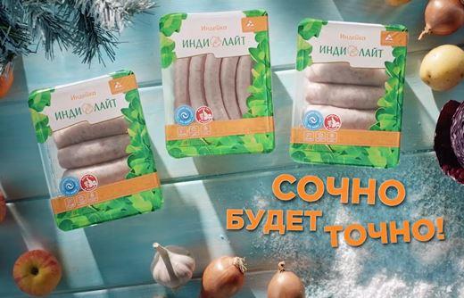 Реклама Индилайт — Купаты Колбаски (2020)