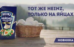 Реклама майонеза Heinz — Тот же Хайнц, только на яйцах (2020)