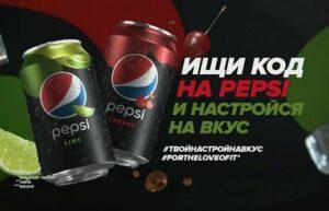Реклама Pepsi Лайм или Вишня — Настройся на вкус (2020)