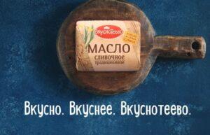 Реклама сливочного масла Вкуснотеево (2020)