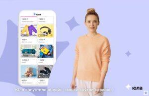Реклама Юла — Скрытие номеров (2020)