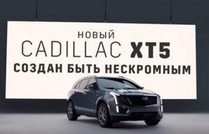 Реклама Cadillac XT5 — Создан быть нескромным (2020)