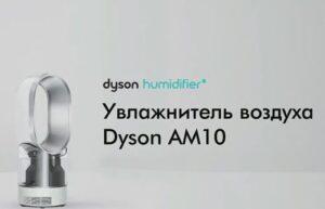 Read more about the article Реклама Dyson AM10 — Увлажнитель воздуха (2020)