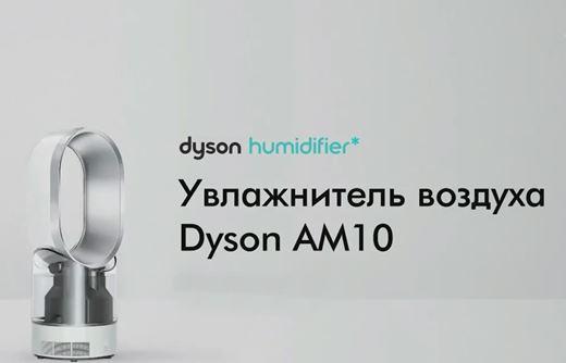 Реклама Dyson AM10 — Увлажнитель воздуха (2020)