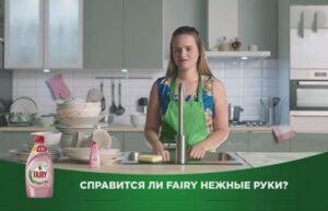 Реклама Fairy — Нежные руки (2020)