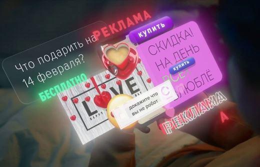 Реклама goods ru — 14 февраля (2020)