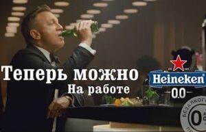 Реклама Heineken — Теперь можно на работе (Дэниел Крейг) (2020)