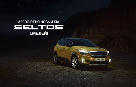 Реклама Kia Seltos — Первый шаг. Смелей! (2020)