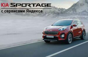 Реклама Kia Sportage — с сервисами Яндекс (2020)