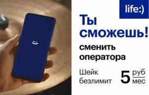 Реклама life — Ты сможешь! (by) (2020)