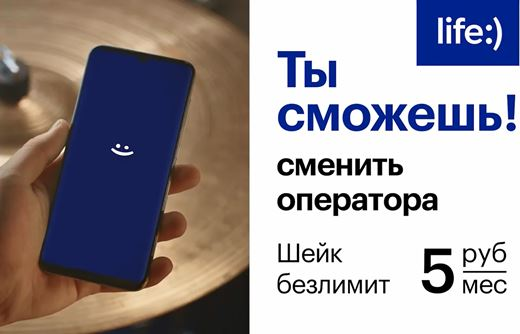 Read more about the article Реклама life — Ты сможешь! (by) (2020)