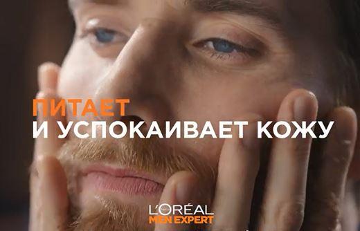 Реклама LOreal Men Expert Barber Club — Прокачай бороду (2020)
