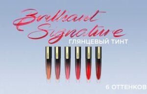 Реклама LOreal Paris Brilliant Signature – Глянцевый тинт (2020)