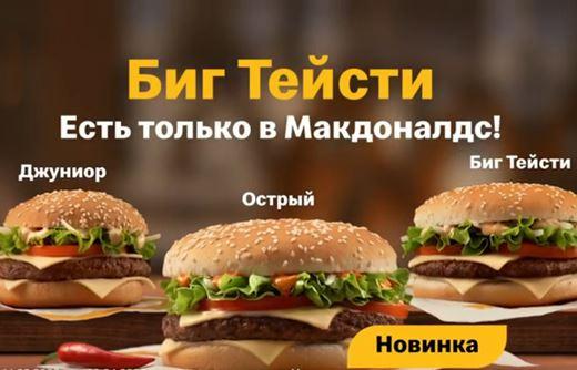 Реклама МакДональдс — Биг Тейсти (2020)