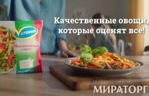 Реклама Мираторг — Замороженные овощи (2020)