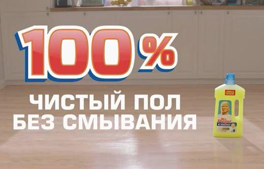 Read more about the article Реклама Мистер Пропер — Чистый пол без смывания (2020)