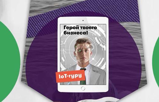 Реклама Найми на работу МегаФон! (2020)
