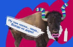 Реклама Ozon ru — Бизон (2020)