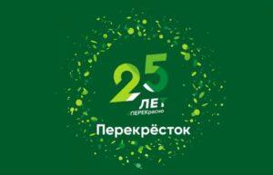Read more about the article Реклама Перекресток — 25 лет (Шац и Лазарева) (2020)