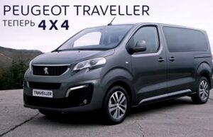 Реклама Peugeot Traveller — С полным приводом 4×4 (2020)