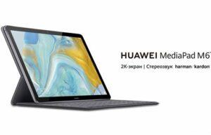 Реклама планшета HUAWEI MediaPad M6 (2020)