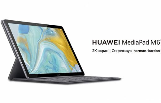 Read more about the article Реклама планшета HUAWEI MediaPad M6 (2020)