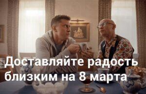 Read more about the article Реклама Почта России Прилучный и Хрусталев — 8 марта (2020)