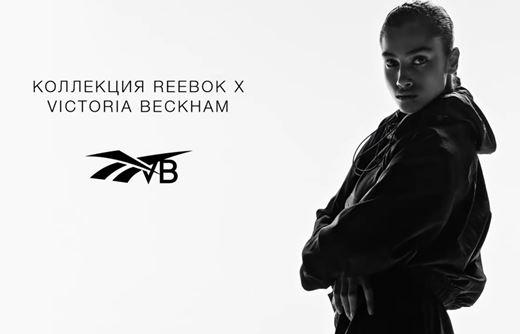 Реклама Reebok – Виктория Бекхэм (2020)