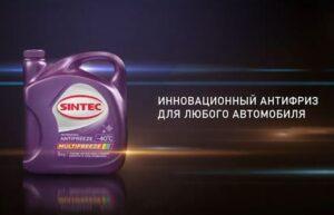 Реклама Синтек Атифриз (2020)