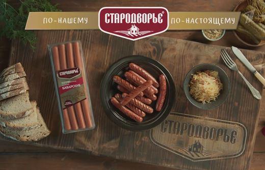 Read more about the article Реклама сосисок Стародворье — Баварские (2020)