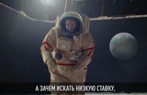 Реклама Совкомбанк Кредит — Хабенский Космонавт (2020)