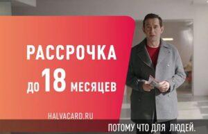 Реклама Совкомбанк — Кредитка «Халва» (2020)