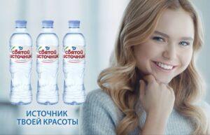 Read more about the article Реклама Святой Источник — Источник твоей красоты (2020)