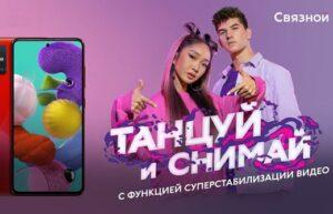 Реклама Связной Samsung Galaxy A51 — Владимир Раков и Кейко Ли (2020)