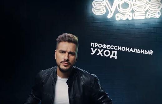 Реклама Syoss Men — Евгений Савин (2020)