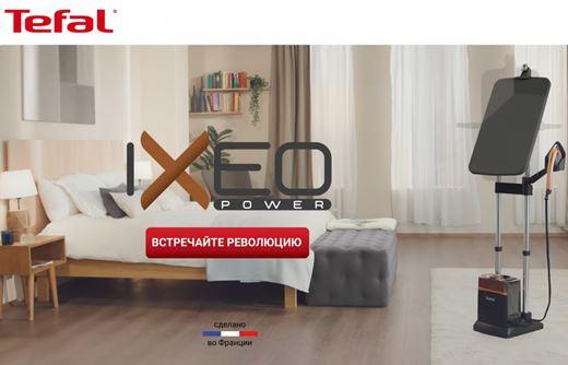 Реклама Tefal Ixeo Power — Гладильная система 3 в 1 (2020)