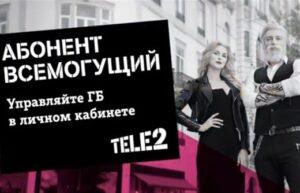 Реклама Теле2 — Абонент всемогущий (2020)